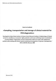 Sampling, transportation and storage of clinical material for PCR-diagnostics
